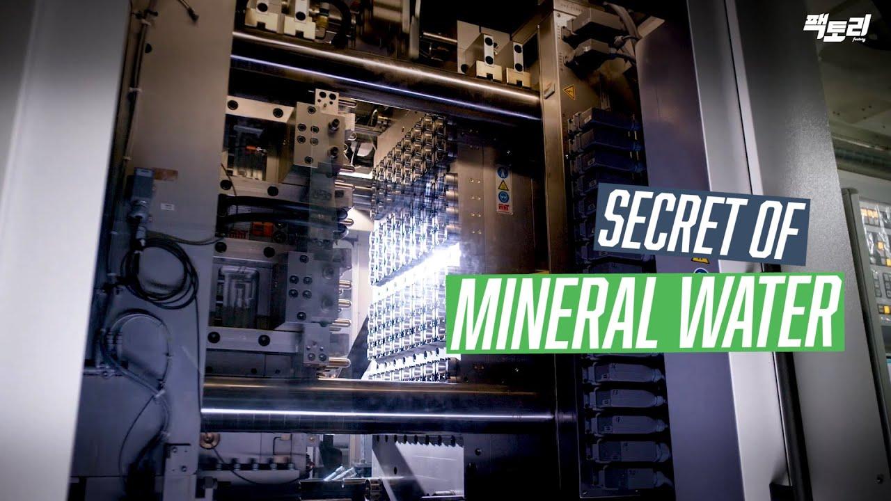 프랑스 '에비앙', 한국 '제주용암수', 미네랄 끝판왕! Making mineral water