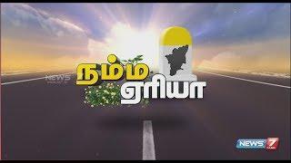 Namma Area Evening Express News  | 20.09.2018 | News7 Tamil