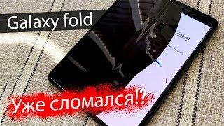 Samsung Galaxy Fold - СЛОМАЛСЯ ЗА 2 ДНЯ!?