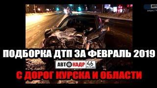 Подборка дтп за ФЕВРАЛЬ 2019 с дорог Курска и области