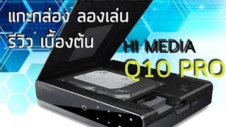 Hi Media Q10 Pro