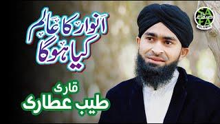 Qari Tayyab Attari   Anwar Ka Aalam Kia Hoga   Safa Islamic   2018