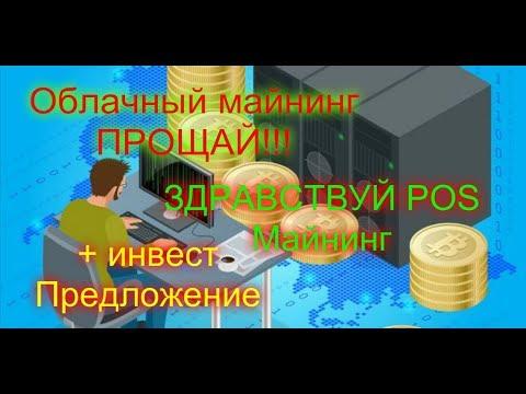 Облачный майнинг ПРОЩАЙ!!!  ЗДРАВСТВУЙ POS Майнинг. + инвест Предложение