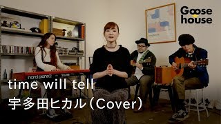 Gambar cover time will tell/宇多田ヒカル(Cover)