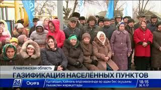 Состоялась церемония пуска газа в село Шелек Алматинской области