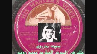 محمد زويد .. إستماع (بسم الله أول كلامي في الله ) تحميل MP3