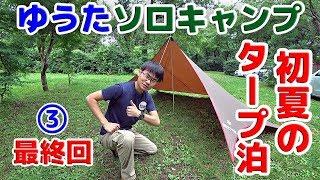 ★ゆうたソロキャンプ★初夏のタープ泊★Part3★最終回