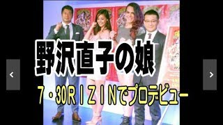 野沢直子の娘、7・30RIZINでプロデビュー