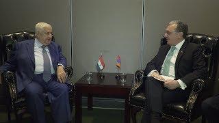Встреча Министра иностранных дел Зограба Мнацаканяна с Заместителем Премьер-министра, Министром иностранных дел Сирии Валидом аль-Муаллемом.