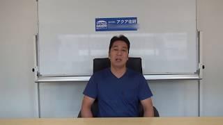 株式会社アクア住研