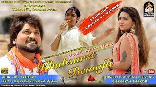 Khubsurat Bewafa | KIRAN GAJERA | खूबसूरत बेवफा | Produce & Present By STUDIO SARASWATI - Junagadh