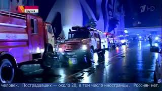 ВГрузии разбираются впричинах пожара впятизвездочном отеле вБатуми.