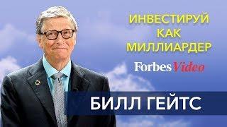 Билл Гейтс - Инвестируй как миллиардер | Forbes
