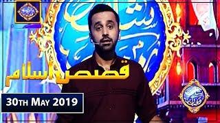Shan-e-Sehr |Segment|Qasas ul Islam | 30th May 2019