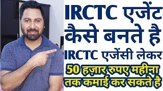 Earn 50000 Per Month   How To Become Irctc Agent And Sell Train,Flight,Tour Packages