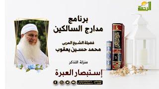تابع منزلة التذكر إستبصار العبرة ج 2 مع فضيلة الشيخ المربي محمد حسين يعقوب