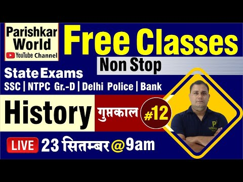 FREE Non Stop Live Class-12    Railway NTPC & Group D Special Classes   History