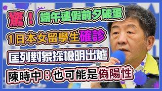 日本東京女入境檢疫確診 曾滯留台灣