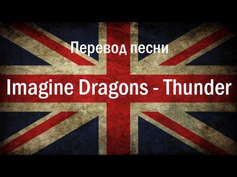 Перевод песни Imagine Dragons - Thunder. Английский по песням