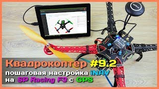📦 Собираем большой квадрокоптер на SP Racing F3 - Пошаговая настройка iNAV и первый полёт
