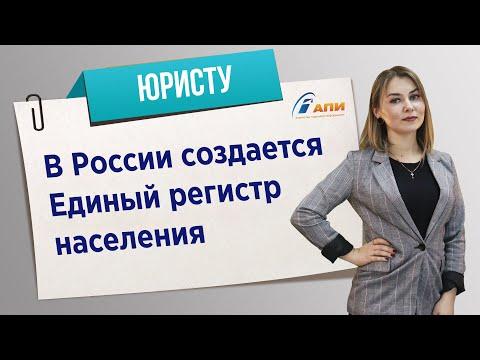 В России создается Единый регистр населения