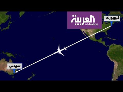 العرب اليوم - شاهد: كانتاس الأسترالية تسير أطول رحلة تجريبية
