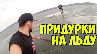 ПРОВАЛИЛСЯ ПОД ЛЕД, придурки на льду, тонкий лед под моими ногами Сергей Трейсер СТРАШНО, ОПАСНО