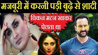 करीना कपूर को बूढ़े सैफ से क्यों करनी पड़ी शादी, सच जानकार हैरान रह जाओगे, Bollywood News