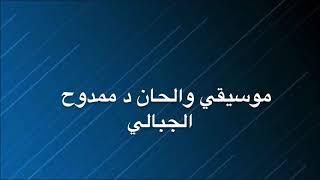 قصيدة السيف أصدق إنباء من الكتب / فدوي المالكي ???? تحميل MP3