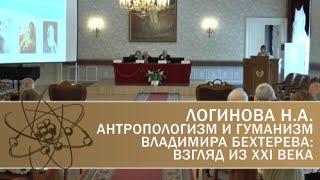 Антропологизм и гуманизм Владимира Бехтерева: взгляд из XXI века