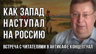Как Запад наступал на Россию. Встреча Александра Пыжикова с читателями в Антикафе «Концептуал»