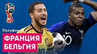 1/2 ЧМ 2018 Франция - Бельгия Обзор и прогноз на футбол ЧМ 2018 10.07.2018