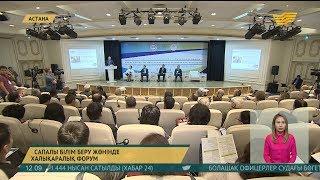 Астанада білім беру сапасын арттыру бойынша халықаралық форум өтіп жатыр