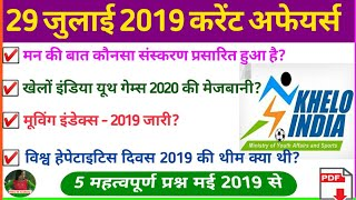 28 July 2019 Current Affairs | Current Affairs in Hindi
