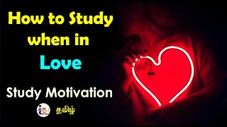 How to study when in love in Tamil   How to focus on study in Tamil   Study motivation in Tamil