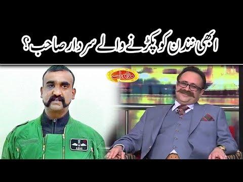 Abhinandan Ko Pakrnay Walay Sardar Sahib? | Mazaaq Raat | Dunya News