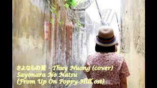 さよならの夏 / Sayonara No Natsu / (From Up On Poppy Hill Ost) - Thuy Nuong Cover 10/2018