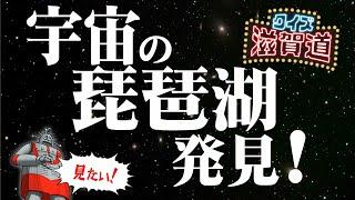 宇宙の琵琶湖発見!:クイズ滋賀道