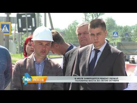 Новости Псков 23.05.2016 # Ремонт моста