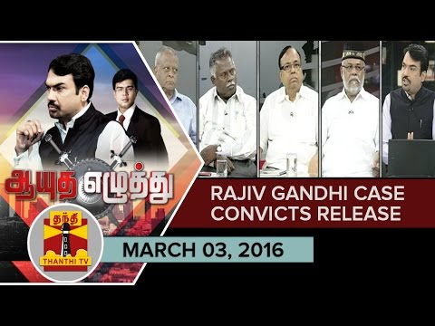 Ayutha-Ezhuthu--Debate-on-Rajiv-case-Convicts-Release-03-03-2016-04-03-2016
