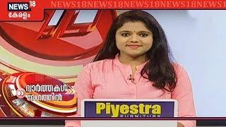 kerala live - मुफ्त ऑनलाइन वीडियो