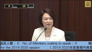 內務委員會特別會議 (第一部分) (2019/10/15)