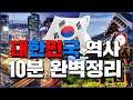 대한민국 역사 10분 완벽정리