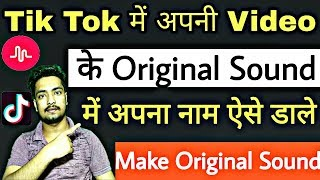 Gambar cover How To Make My Original Sound In Tik Tok Musically Video | Give Sound To Your Name In Tik Tok