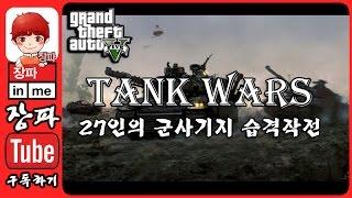 GTA5:27인 군사기지습격작전 Attacked A Military Base 1화 - By장파