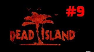 Прохождение Dead Island - Часть 9. Колеса из стали