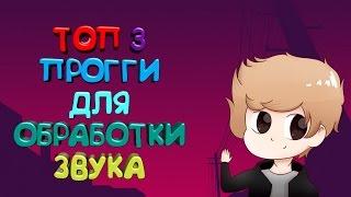 ТОП 3 ПРОГРАММЫ ДЛЯ ОБРАБОТКИ ЗВУКА НА АНДРОИД//ФРИЗИК🎥