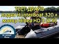 Мотор Hidea HD 3 2 5 лодка Хантер 320