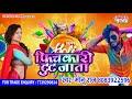 Monu Raaj ने गाया 2018 का सबसे अलग गाना ~ Pichkari Tut Jaata