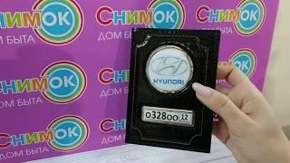 Обложка для документов с логотипом и номером. Цвет гладкий черный от компании Интернет-магазин SalutMARI - видео